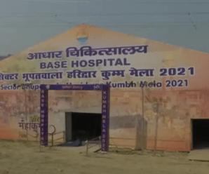 Kumbh Mela 2021: Visitors need to have Coronavirus negative report.
