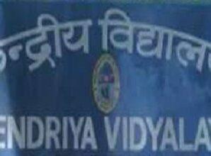 Registration for admission in Kendriya Vidyalaya from today.