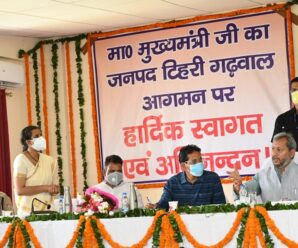 Chief Minister Tirath took review meeting of district level officials in Tehri.
